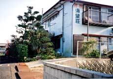 民宿 海望荘
