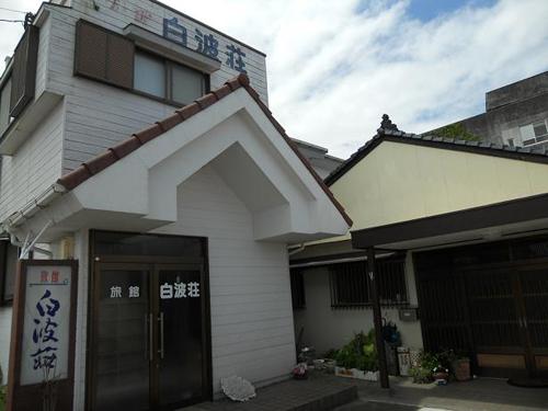 旅館 白波荘