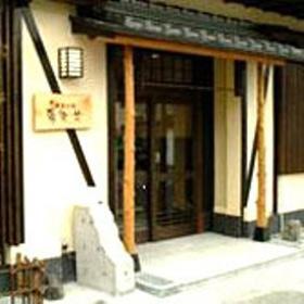 吉岡温泉 天然掛け流しの宿 湯菜花