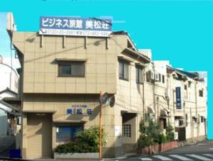 ビジネス旅館 美松荘の施設画像