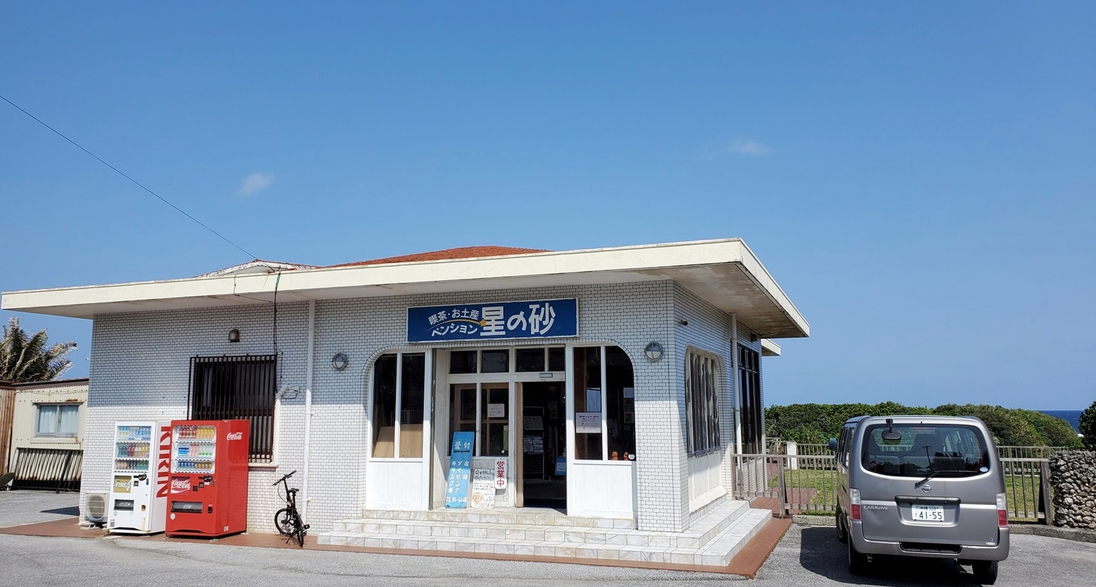 ペンション星の砂 <沖縄県・西表島>