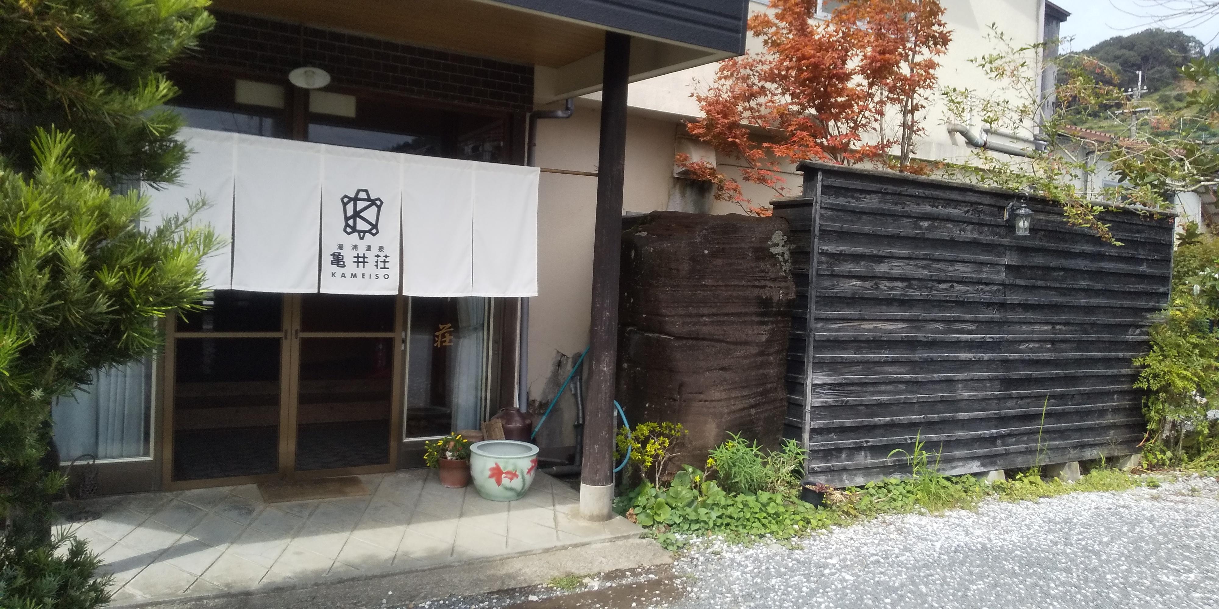 湯浦温泉 亀井荘