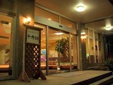 ホテル千寿館