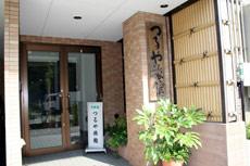 つるや旅館<東京都>