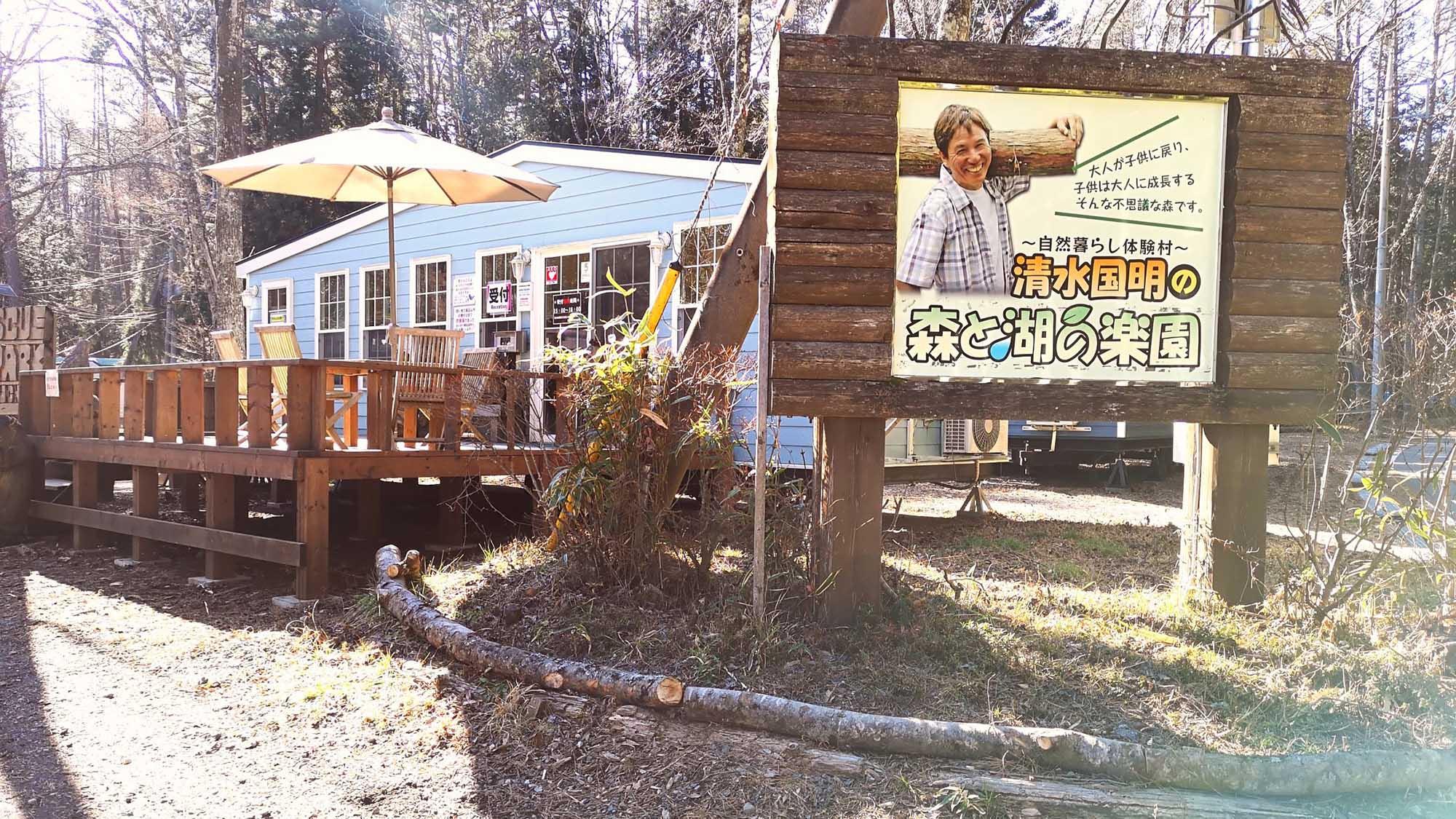 自然樂校 清水國明の森と湖の楽園の詳細