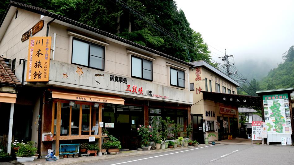 三段峡温泉 川本旅館 画像