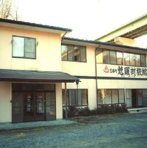 ビジネス旅館 魅羅樹の画像