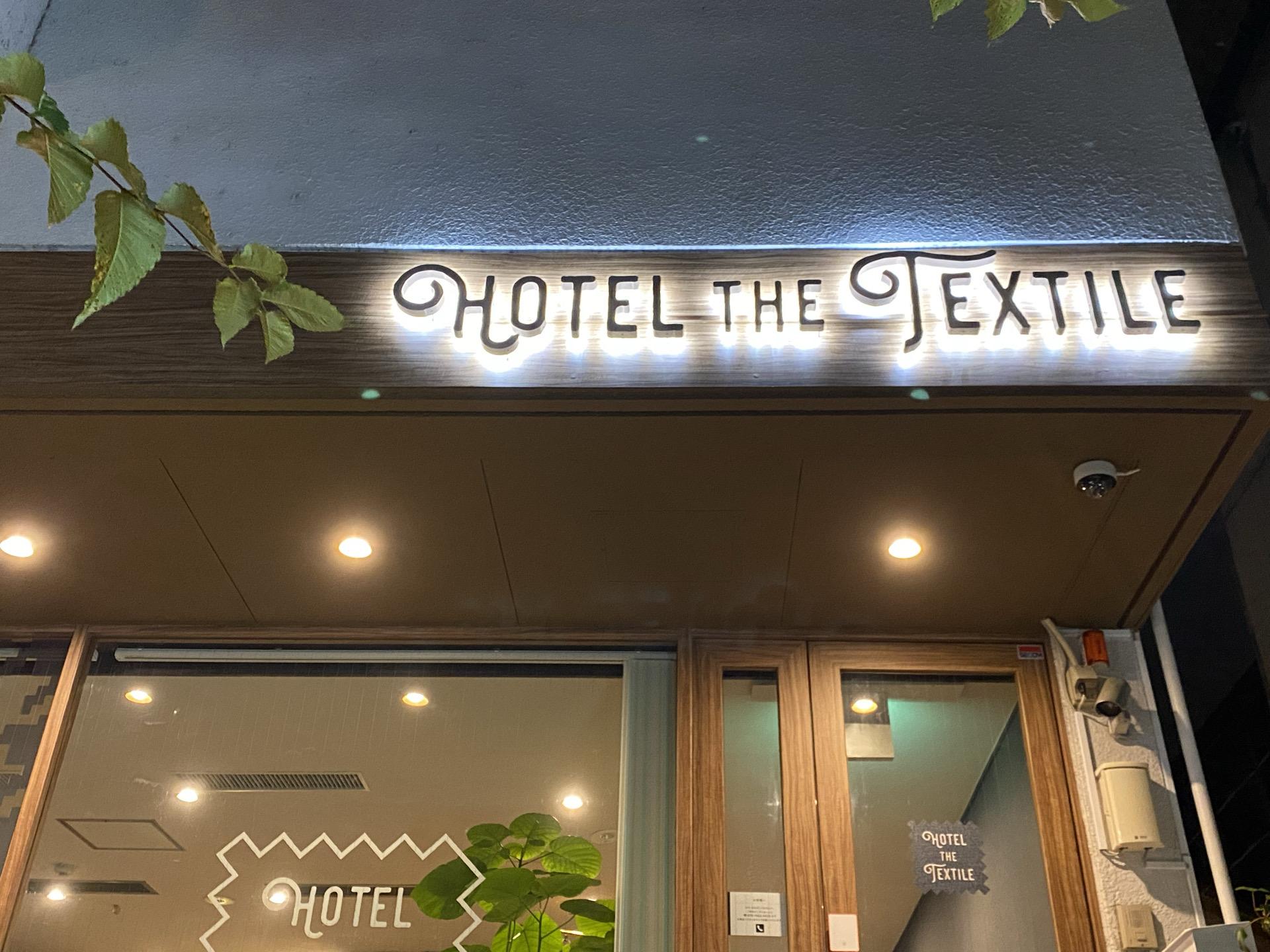 日商サンホテル
