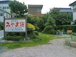 奥津温泉 みやま荘 画像