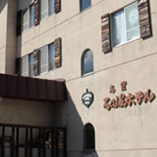 石の湯温泉 志賀高原 石の湯ホテルの詳細