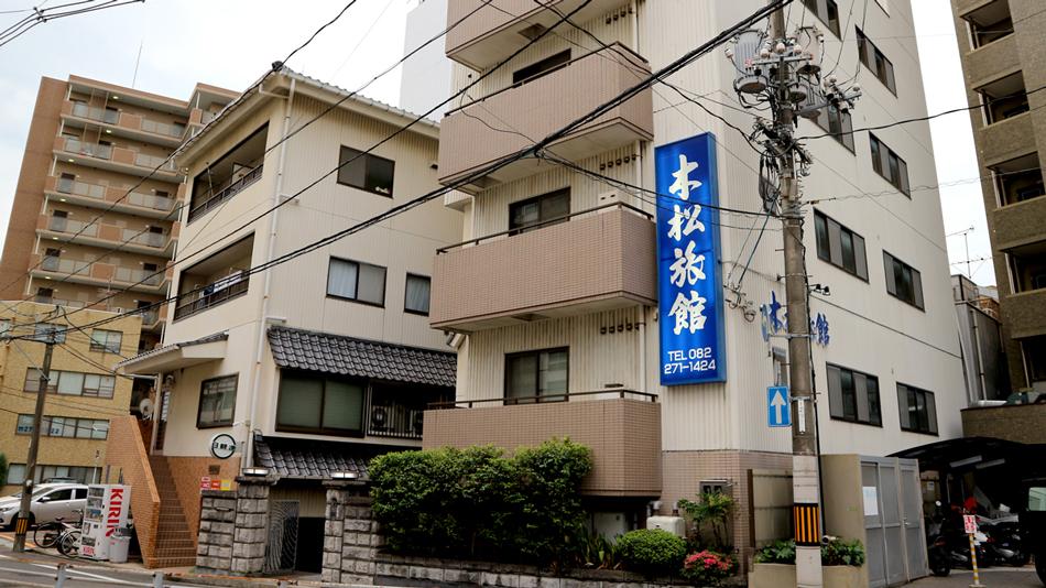 木松旅館の外観