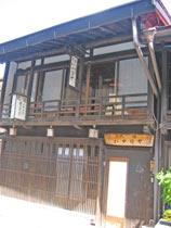 奈良井宿 いかりや町田民宿 (旧:いかりや町田民宿)