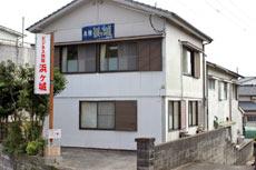 ビジネス旅館 浜ケ城
