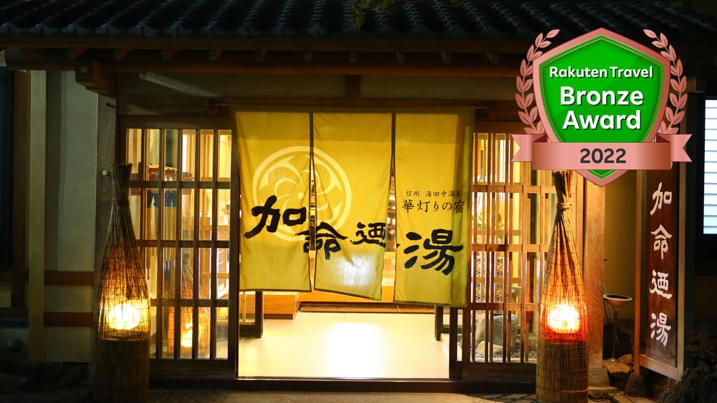 信州湯田中温泉 華灯りの宿 加命の湯 その1
