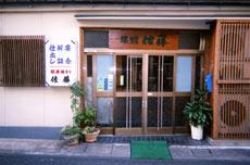 佐藤旅館の外観
