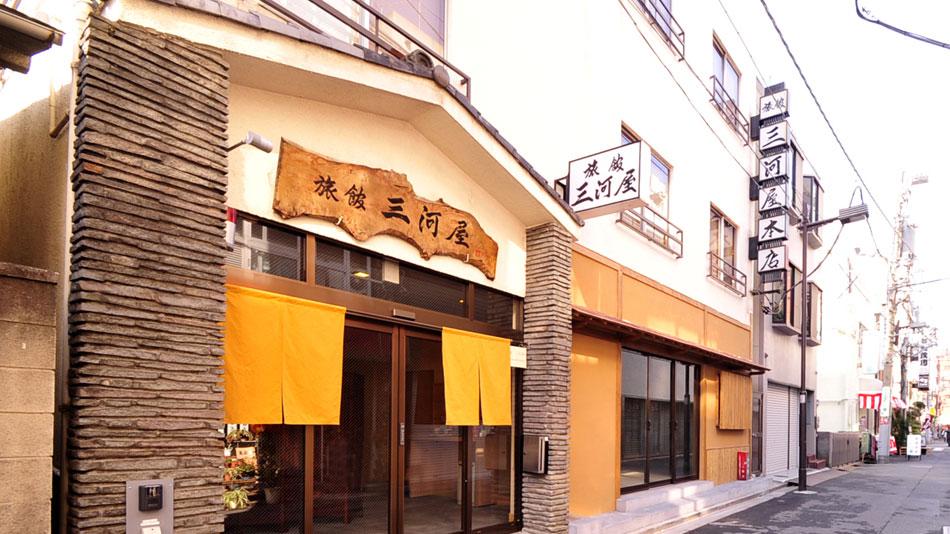旅館 三河屋本店...