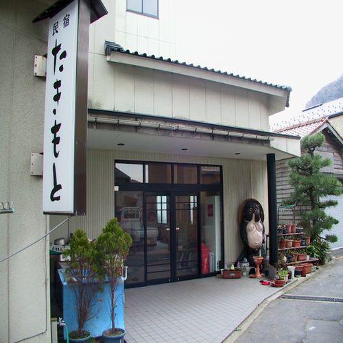 民宿 たきもと<兵庫県>...