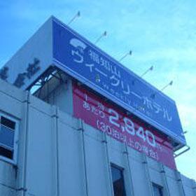 福知山ウィークリーホテル