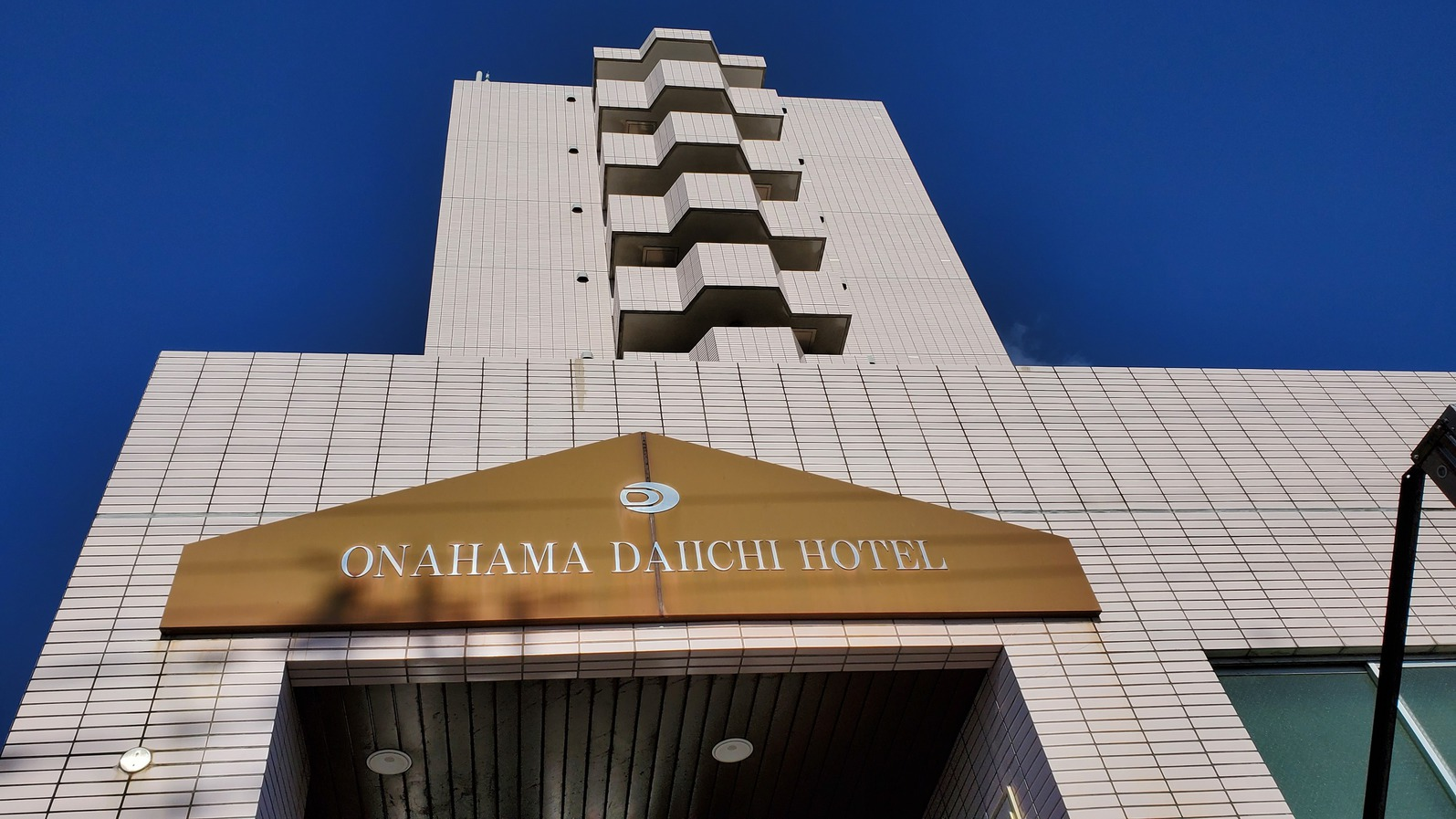 小名浜第一ホテルの外観