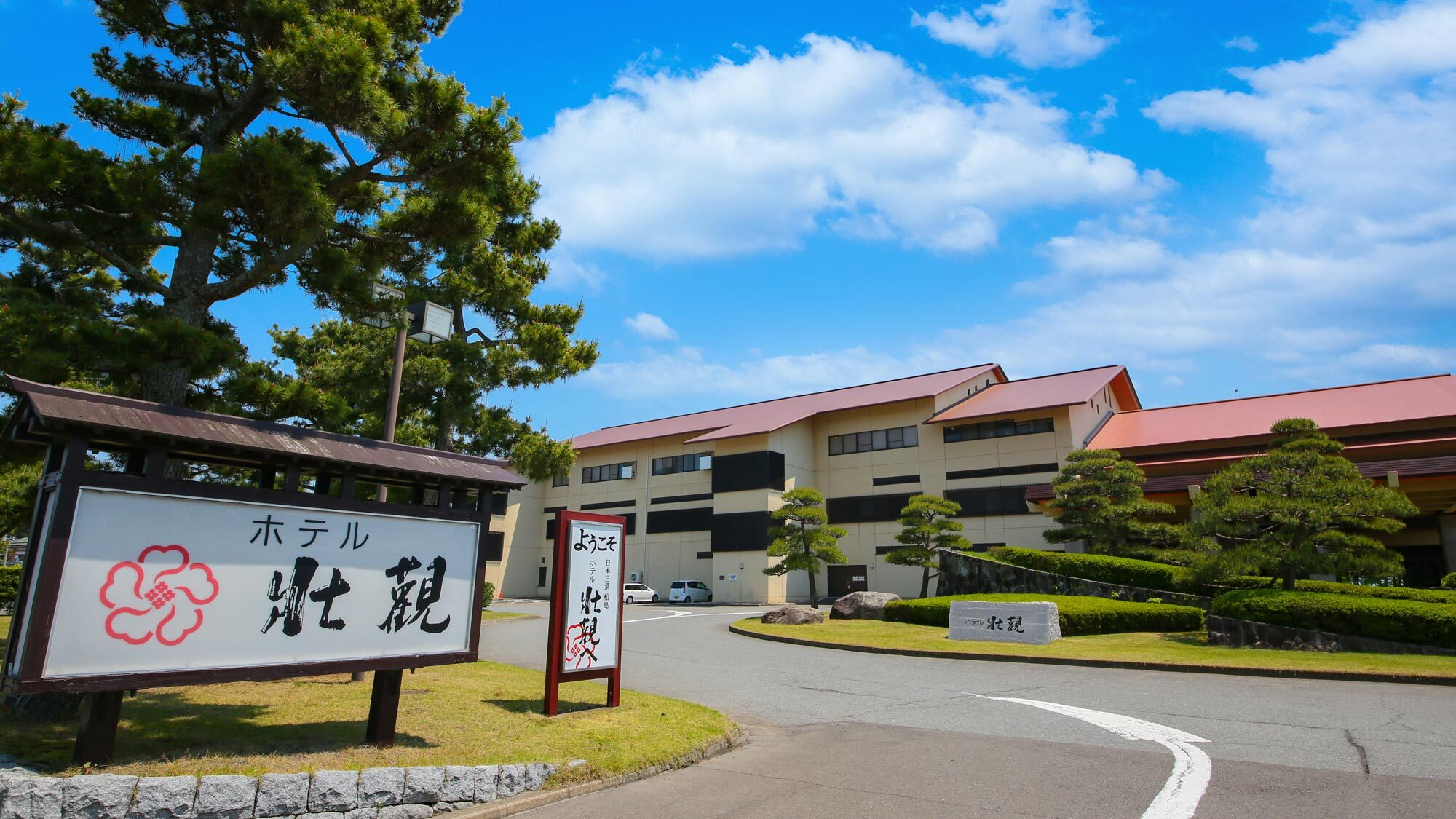 松島温泉で展望風呂や露天風呂が自慢の宿