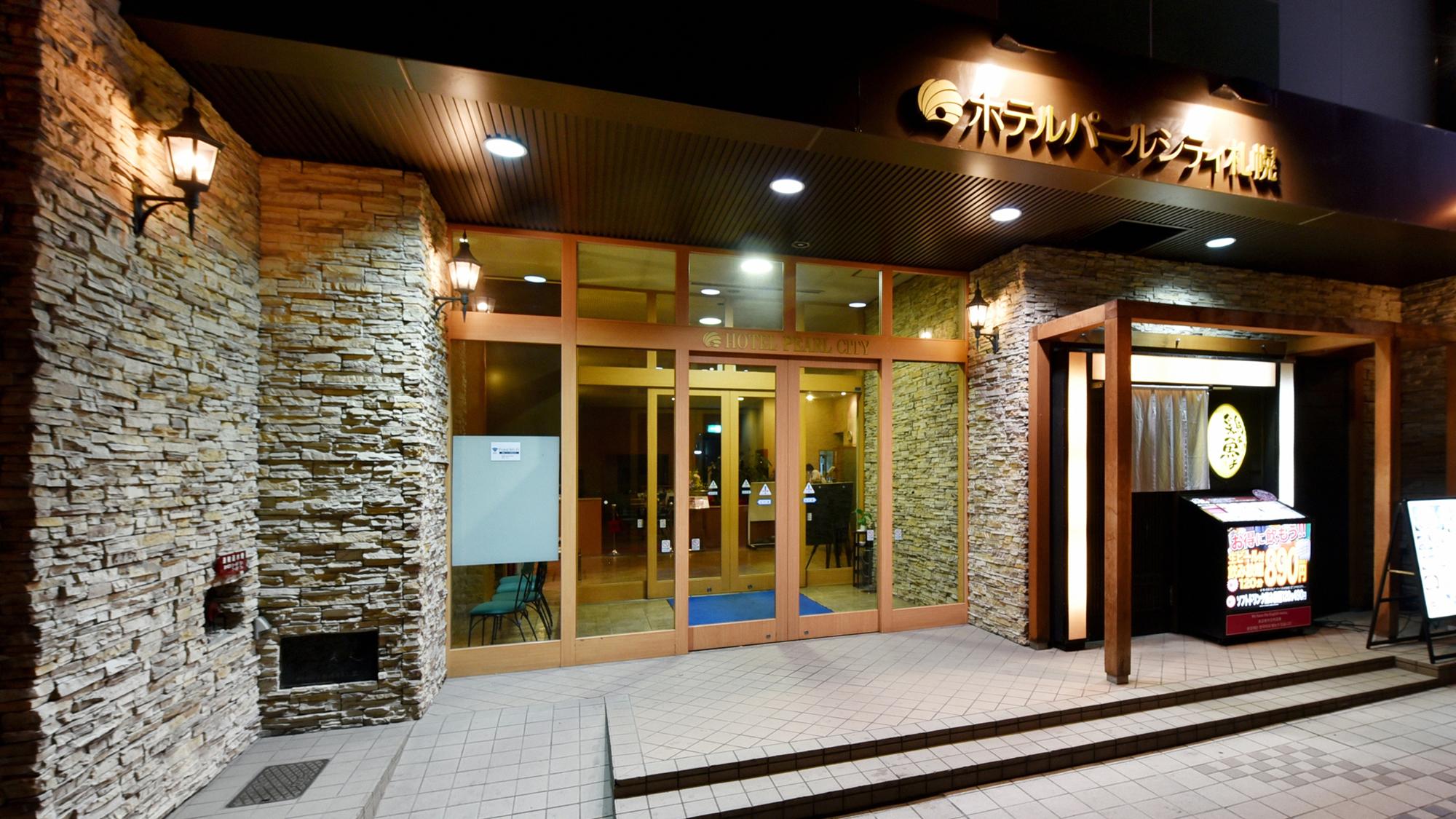 ホテルパールシティ札幌...