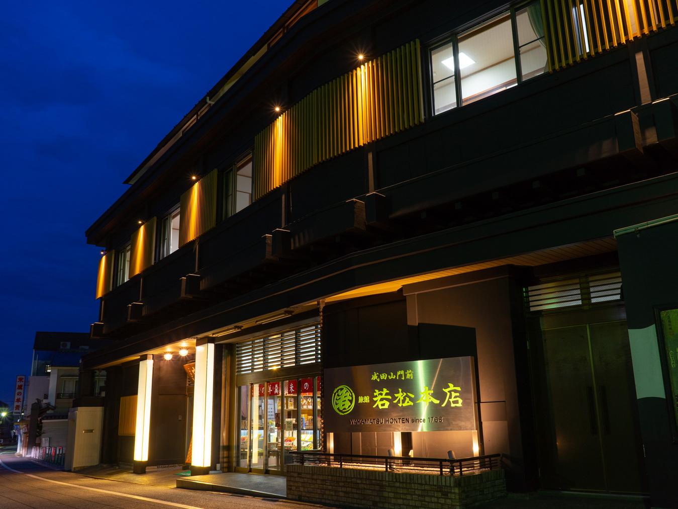 富里でスイカマラソン(スイカロードレース)参加者におすすめホテル