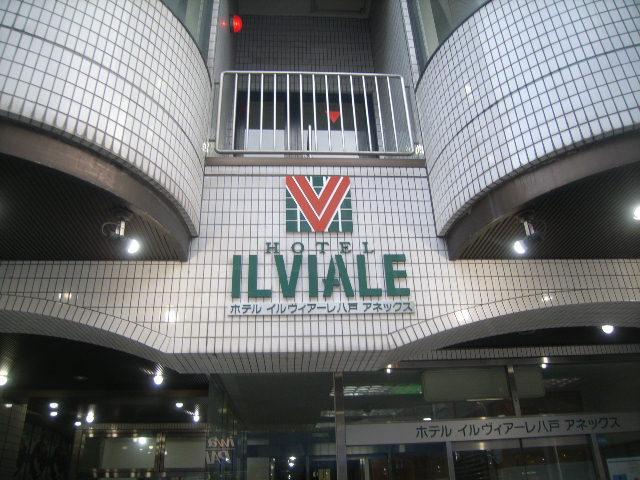 ホテル イルヴィアーレ八戸アネックス 画像