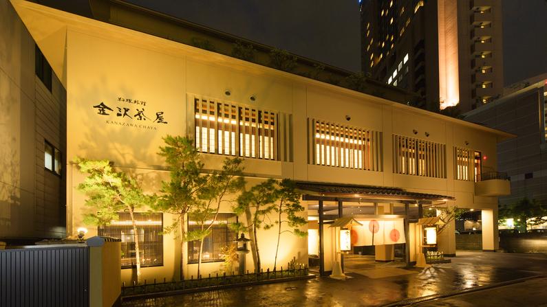 加賀屋グループ 料理旅館 金沢茶屋 外観写真