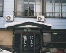 旅館いさみや<山形県>の外観