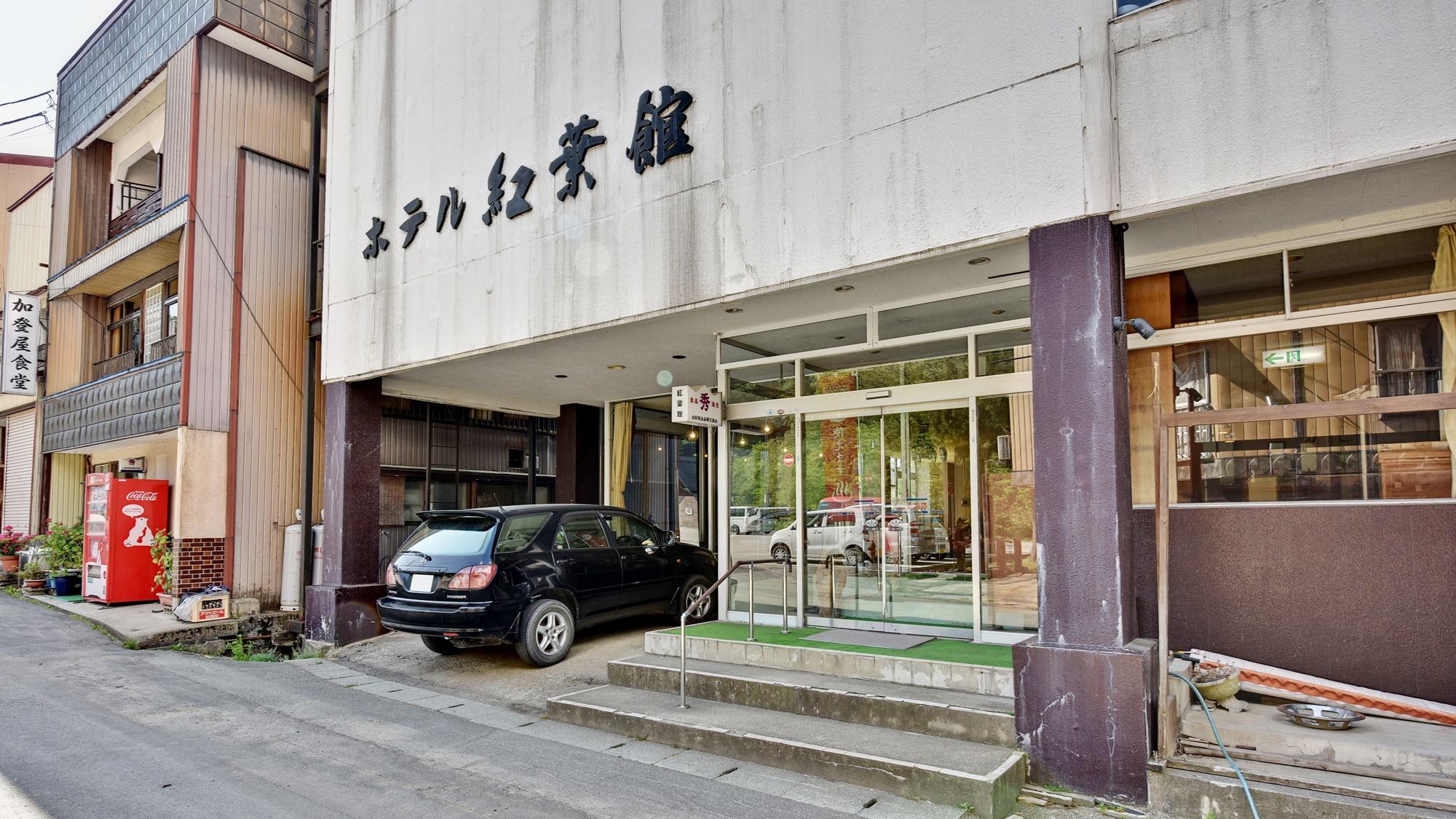 羽根沢温泉 ホテル紅葉館<山形県>...