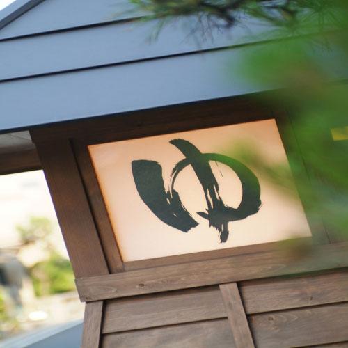 磐梯熱海温泉 萩姫の湯 栄楽館 画像