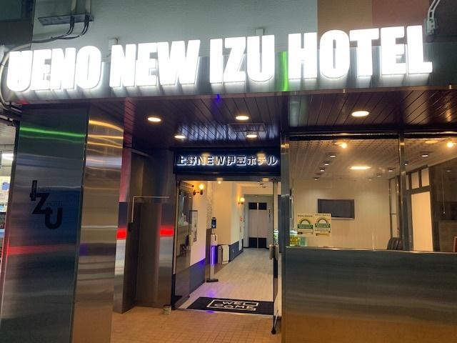 上野動物園や国立科学博物館に便利!上野のおすすめホテル