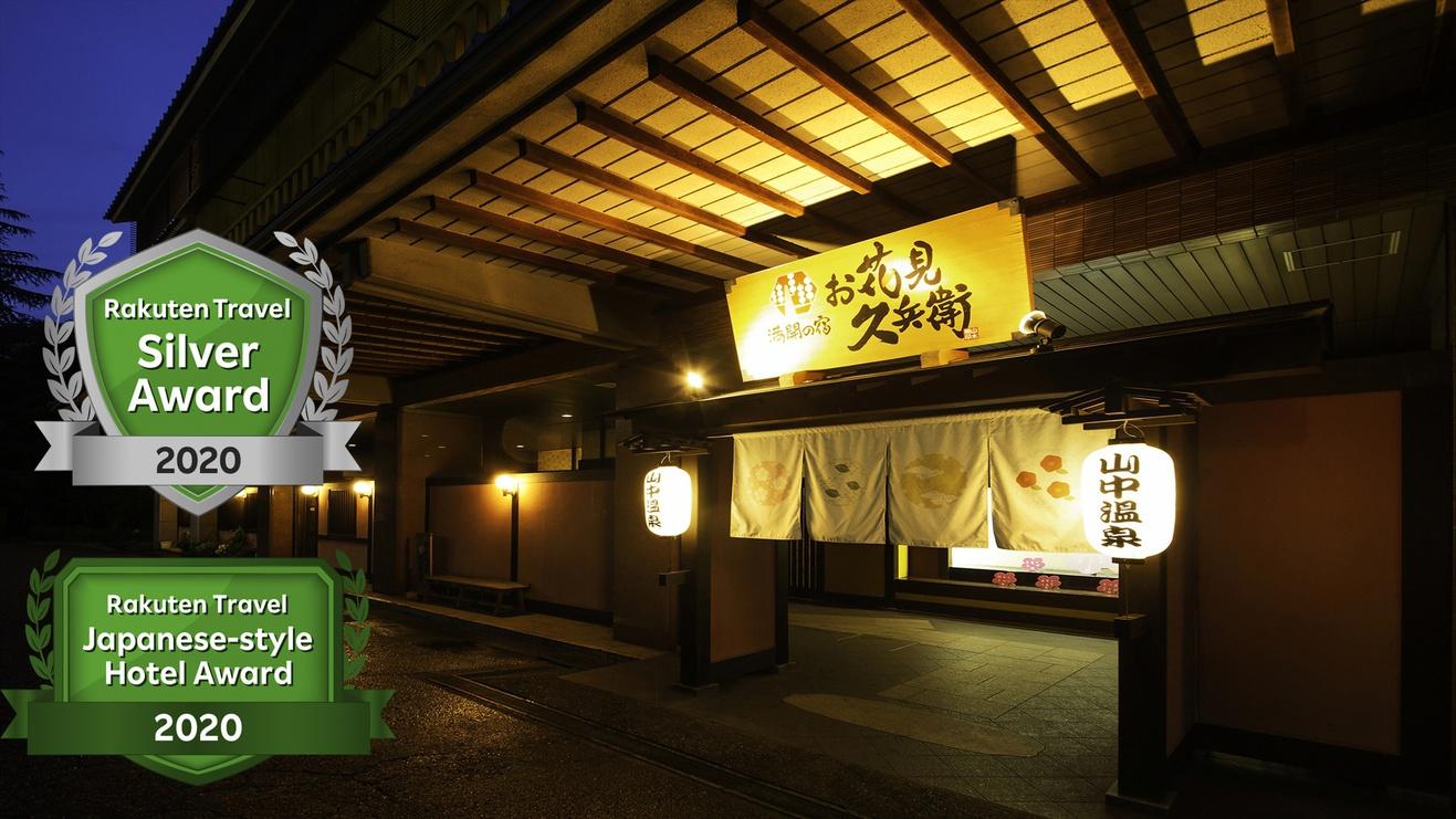温泉街へのアクセスが良くて、2月にカニ料理が食べられる山中温泉の宿をさがしています