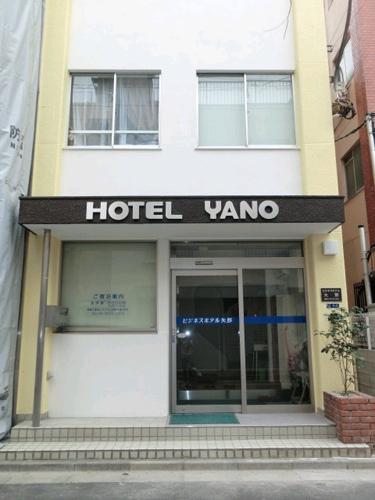 ビジネスホテル矢野の詳細