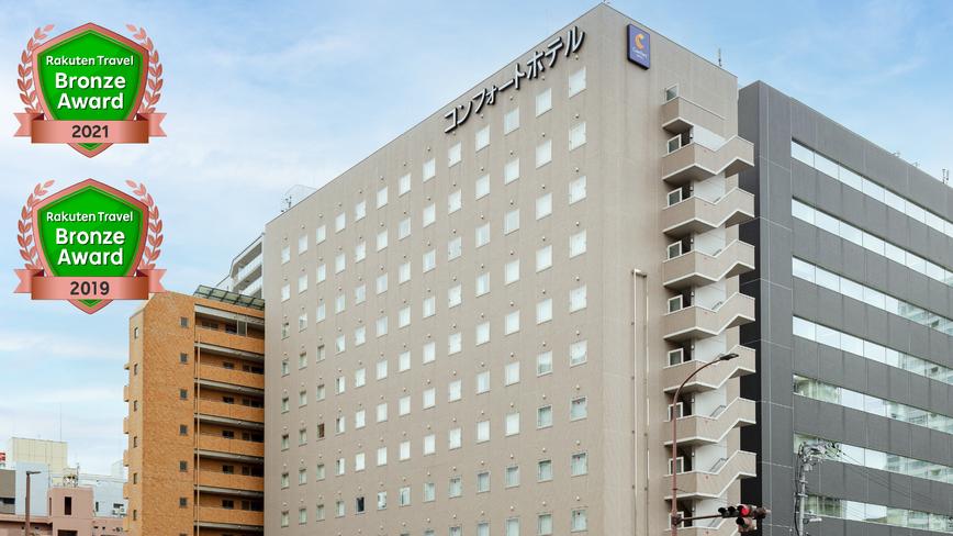 コンフォートホテル仙台東口...