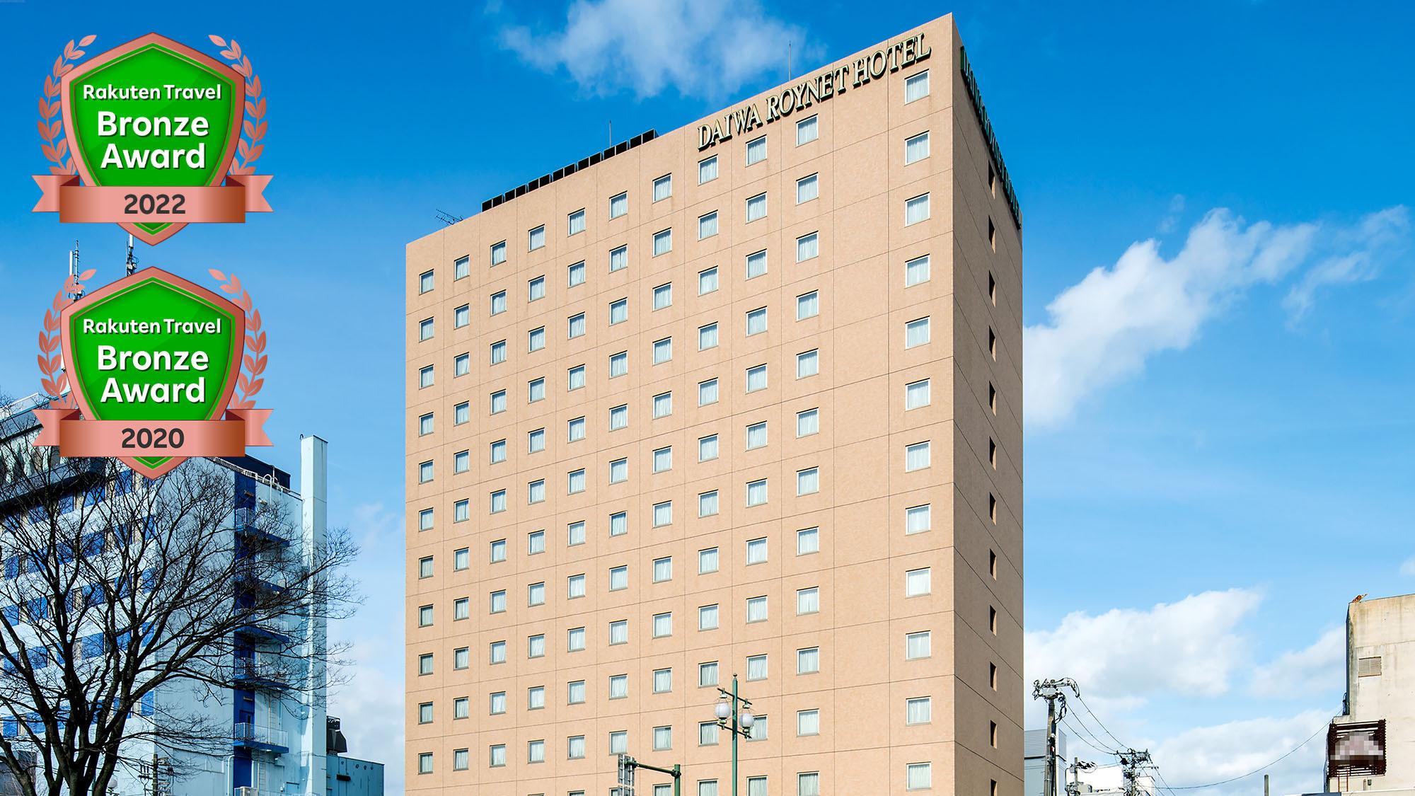 ダイワロイネットホテル秋田...