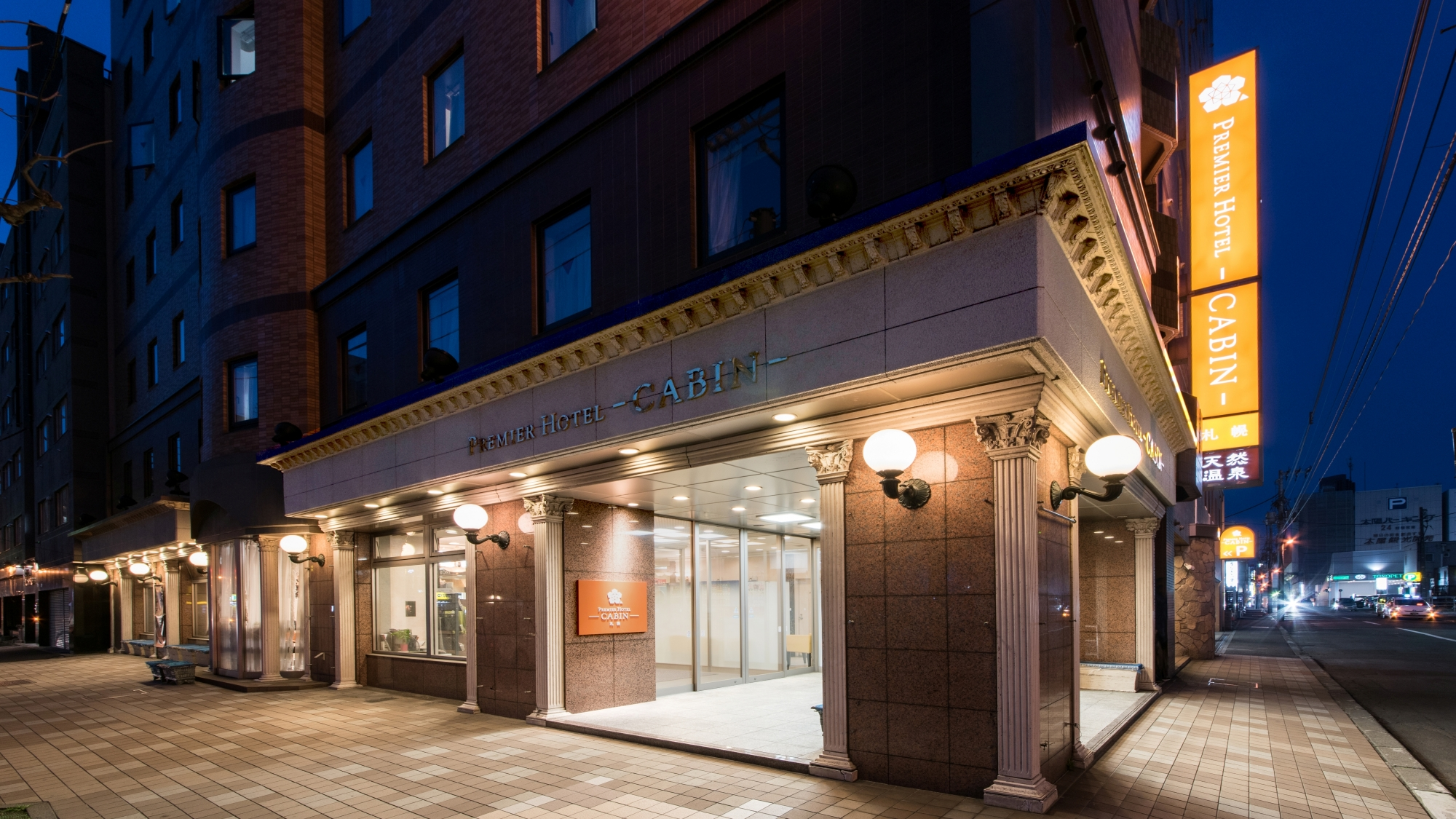 プレミアホテル―CABIN―札幌(旧 天然温泉 ホテルパコジ...