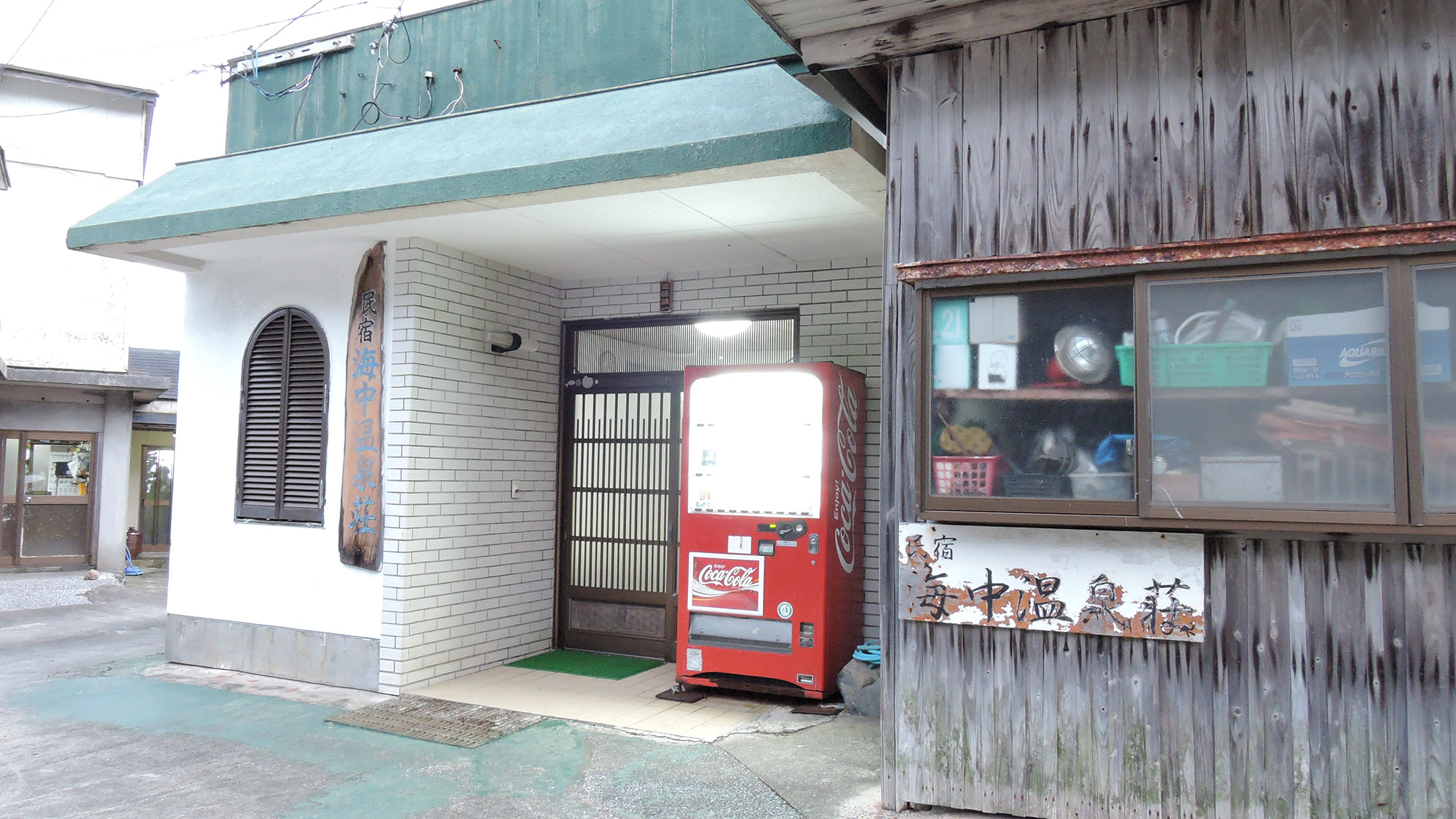 民宿 海中温泉荘の外観
