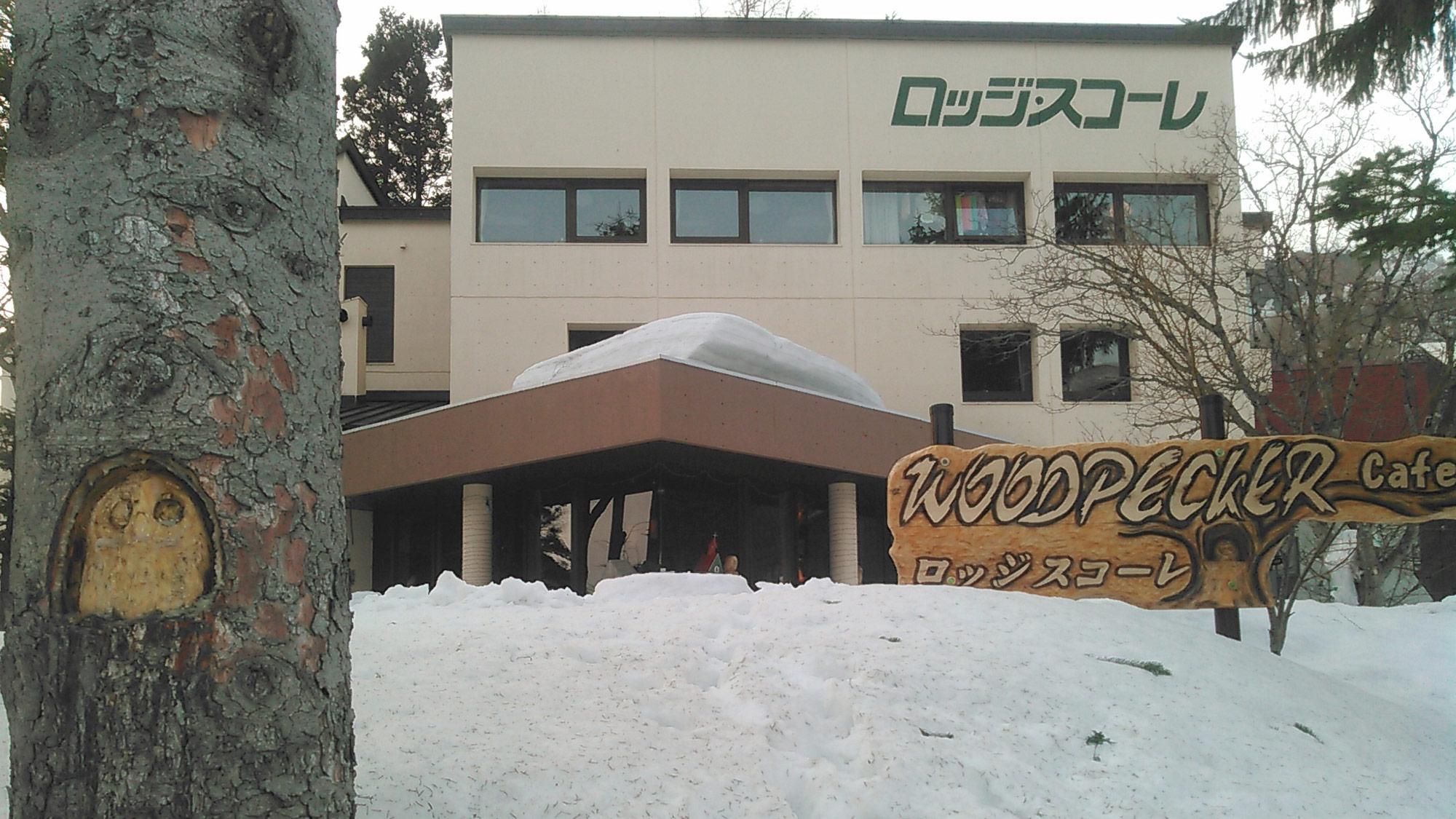 蔵王温泉 ロッジ スコーレの外観