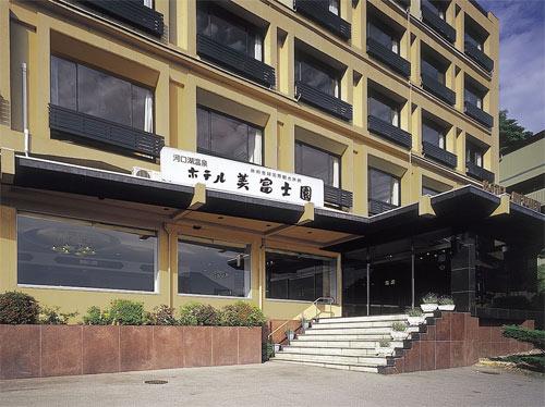 河口湖温泉 ホテル 美富士園...