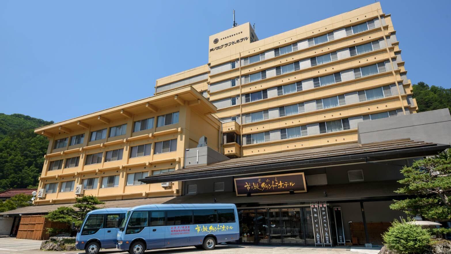 会津芦ノ牧温泉 芦ノ牧グランドホテル...