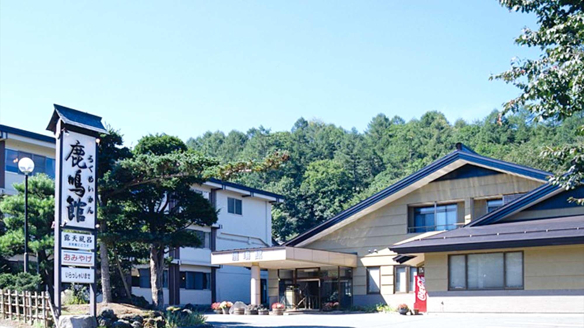 鹿沢温泉周辺でスキーがより楽しめるおすすめ旅館