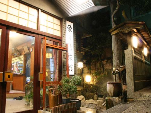 かけ流し温泉の宿 栄の湯旅館