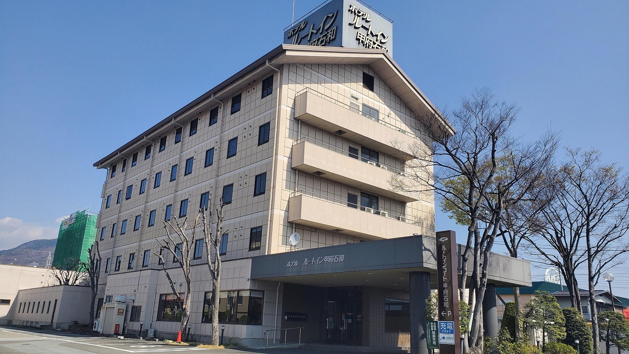 ホテルルートインコート甲府石和...