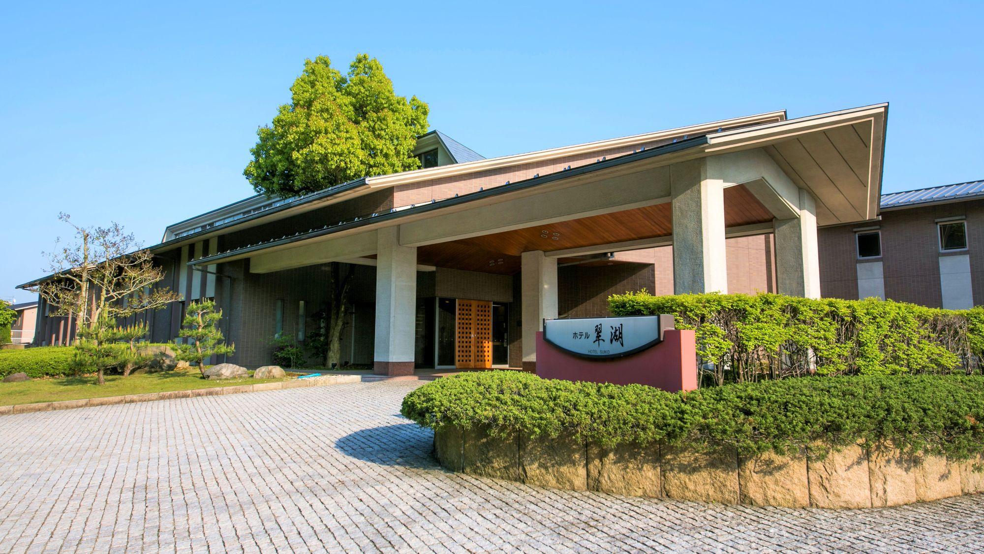 柴山温泉 ホテル翠湖 外観写真