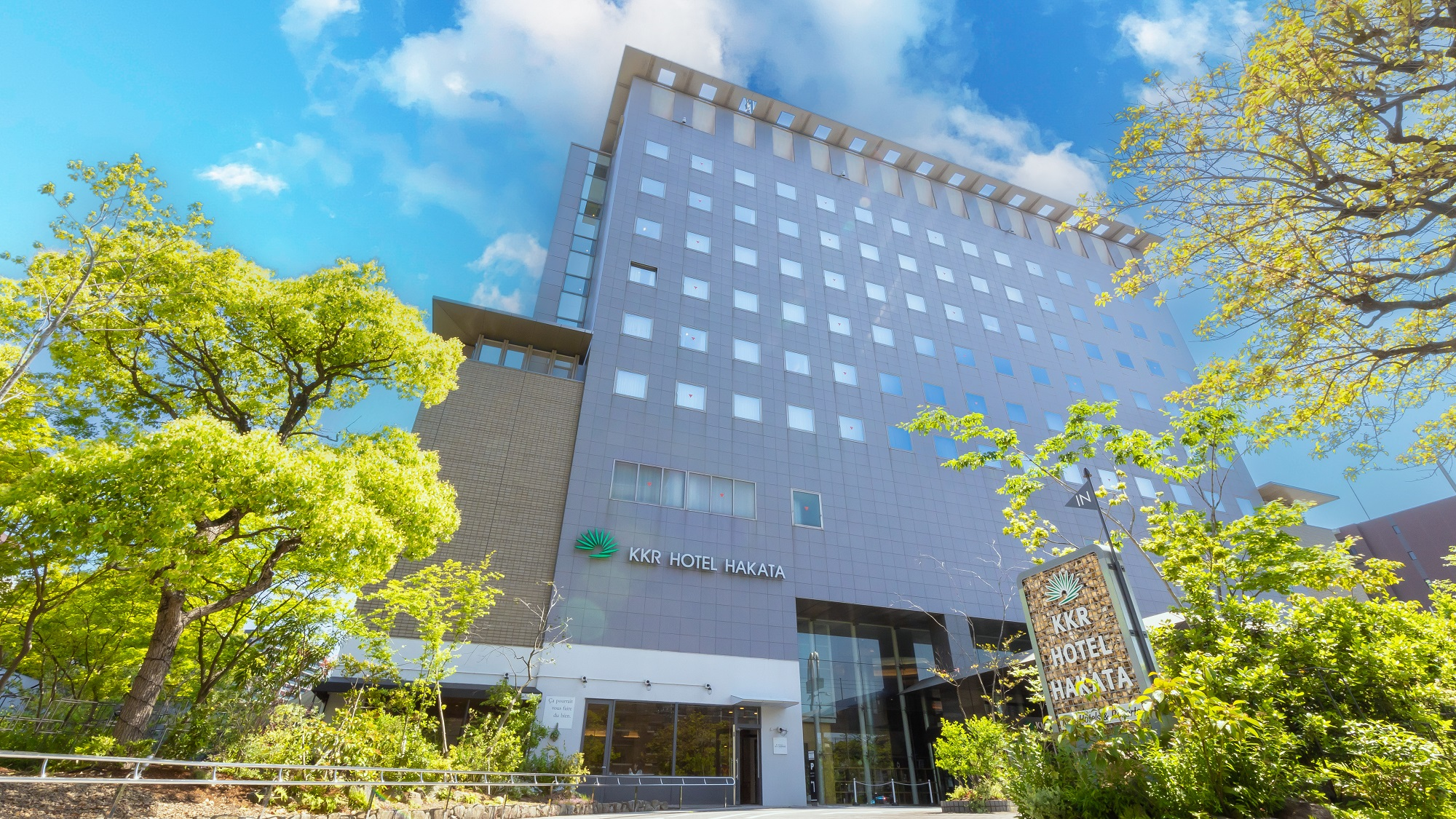 KKRホテル博多(国家公務員共済組合連合会福岡共済会館)...
