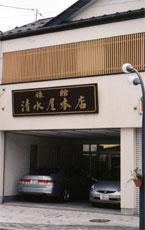 旅館 清水屋本店の外観