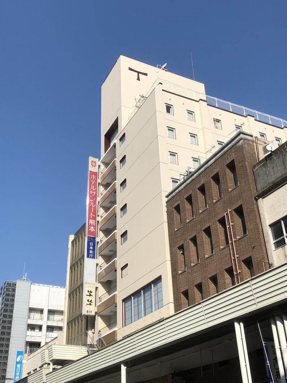 ホテルサンルート熊本...