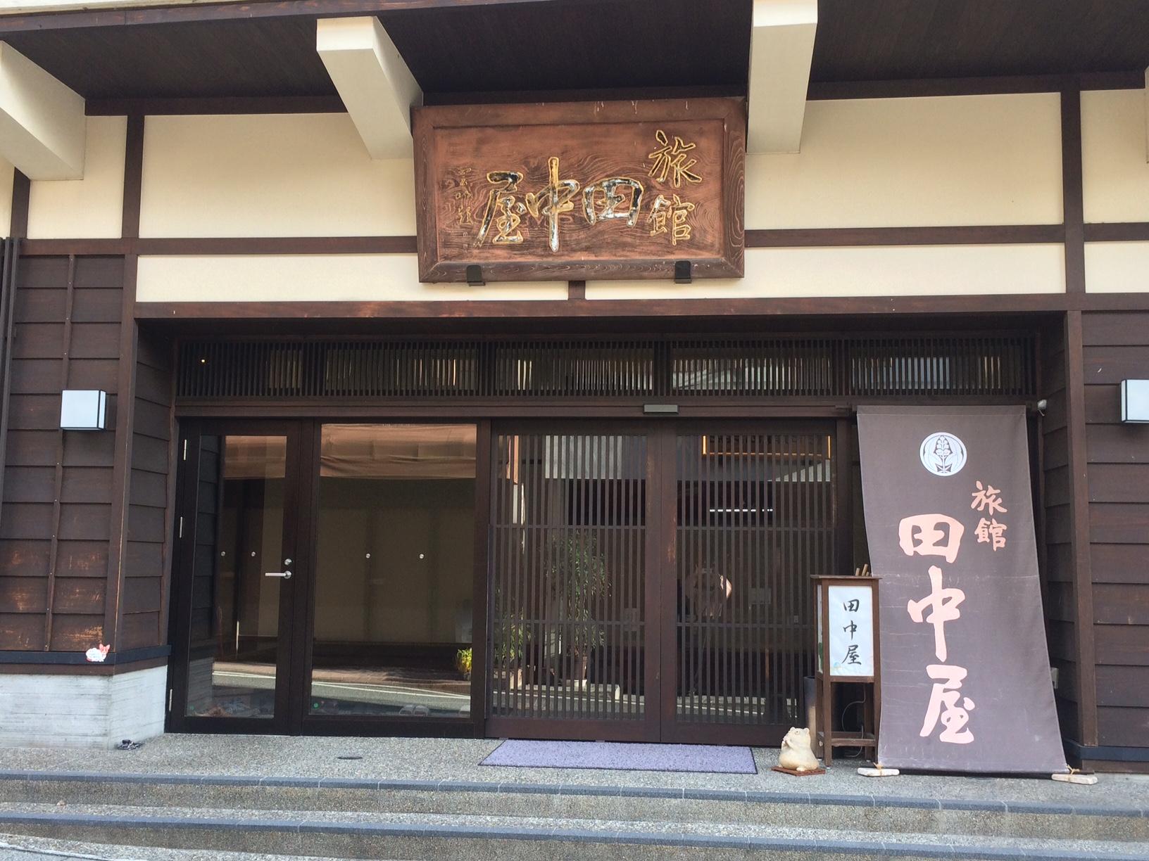 田中屋旅館<山梨県>