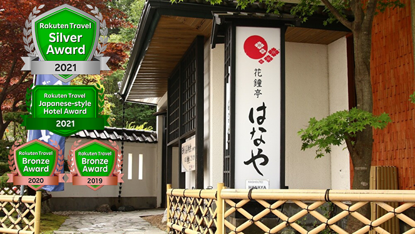 登別温泉の旅館で郷土料理を部屋だししてくれる所はありますか?
